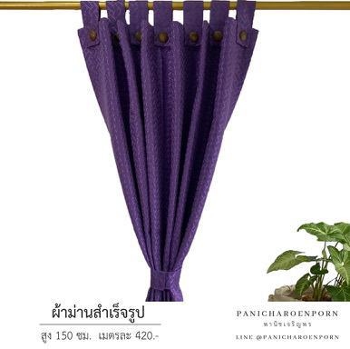ผ้าม่านสำเร็จรูปหูกระเช้า กัน UV สี Violet