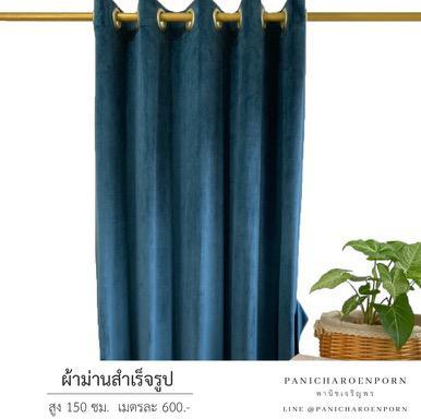 ผ้าม่านสำเร็จรูป กัน UV สี Cerulean