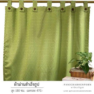 ผ้าม่านสำเร็จรูปหูกระเช้า กัน UV สี Lime