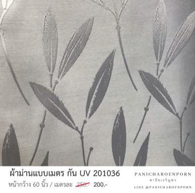 ผ้าม่านแบบเมตร กัน uv 201036