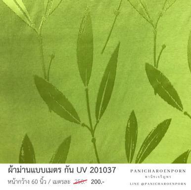 ผ้าม่านแบบเมตร กัน uv 201037