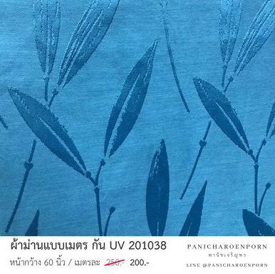 ผ้าม่านแบบเมตร กัน uv 201038