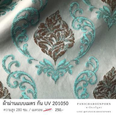 ผ้าม่านแบบเมตร กัน uv 201050