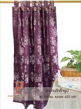 ผ้าม่านสำเร็จรูปหูกระเช้า กัน UV  สี Sangria