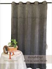 ผ้าม่านสำเร็จรูป กัน UV สี Brown