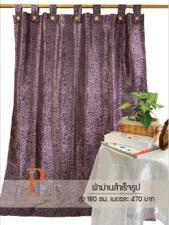 ผ้าม่านสำเร็จรูปหูกระเช้า กัน UV สี Plum