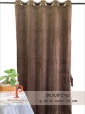 ผ้าม่านสำเร็จรูป กัน UV สี Chocolate