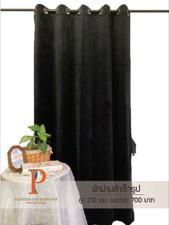 ผ้าม่านสำเร็จรูป กัน UV สี Black