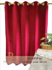 ผ้าม่านสำเร็จรูป กัน UV สี Rose
