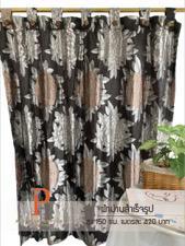 ผ้าม่านสำเร็จรูปหูกระเช้า กัน UV สี Charcoal