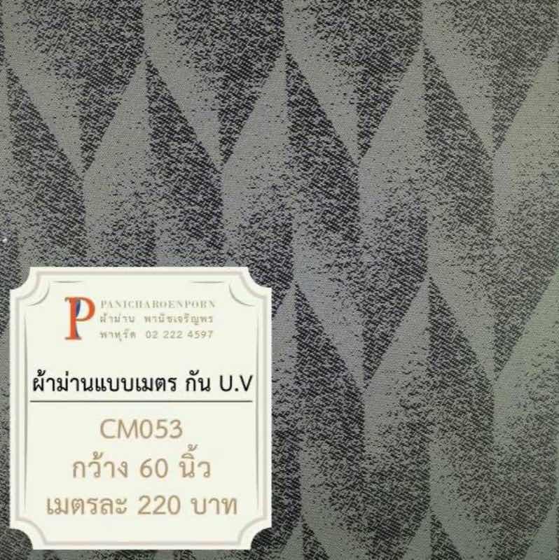 ผ้าม่านเมตร กัน UV 105