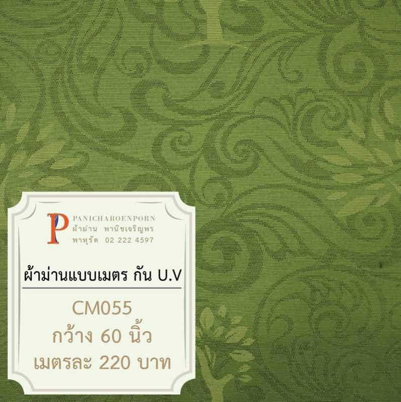 ผ้าม่านเมตร กัน UV 108